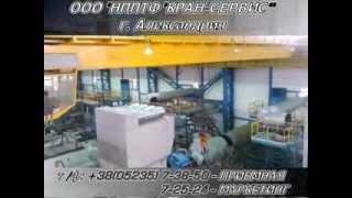 Кран мостовой электрический двухбалочный(, 2013-10-17T14:44:57.000Z)