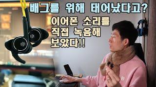 배그용 이어폰 추천. 직접 녹음한 밥쇽 4D 이어폰 소…