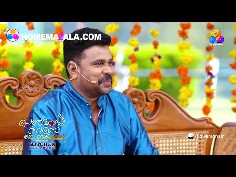 പെൺമനസ്സ് കവരുന്ന ഗോപാലകൃഷ്ണൻ  -Dileep | Part 3 | Flowers Onam Program