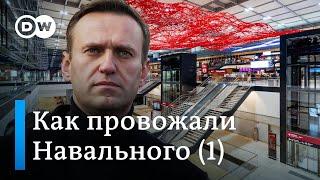 Навальный летит в Россию. Прямое включение из Берлина. Часть 1