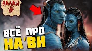 На'Ви: МонстрОбзор фильма «Аватар»