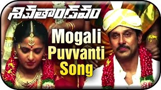 Siva Thandavam Full Songs | Mogali Puvvanti song | Vikram | Anushka | Amy Jackson