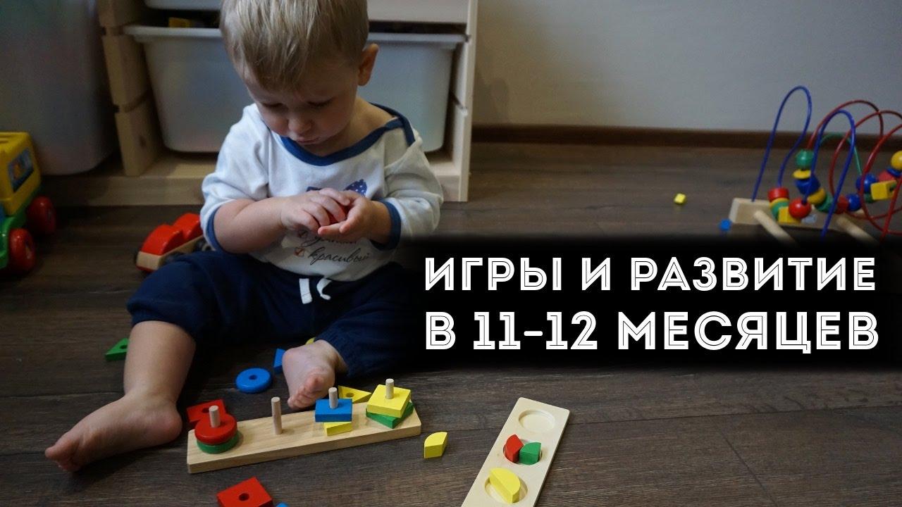 Чем занять ребенка в 9 месяцев дома