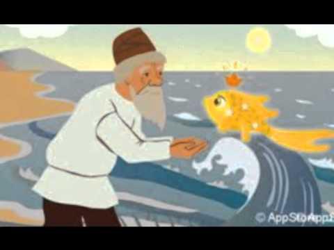 Золотая Рыбка в научном изложении