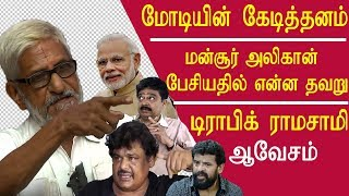 tamil news traffic ramasamy on mansoor ali khan, s ve shekher and ameer tamil news live, redpix