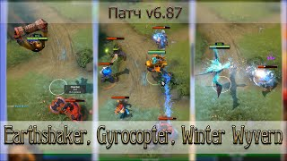 Патч 6.87: Earthshaker, Gyrocopter, Winter Wyvern