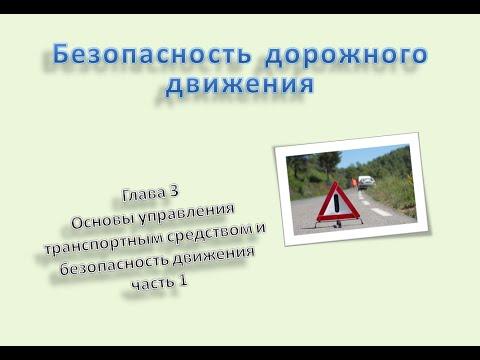 #3 «Основы управления транспортным средством и безопасность движения» ч.1 ПДД 2016