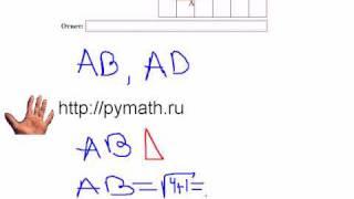 Площадь прямоугольника . В6 ЕГЭ математика.Видео урок
