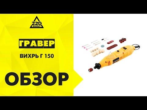 Гравер ВИХРЬ Г 150