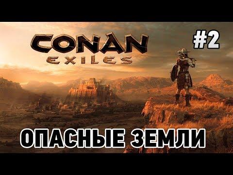 Conan Exiles #2 Опасные земли