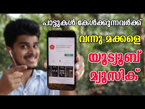 Youtube Music App Launch In India Best Music Player App 2019