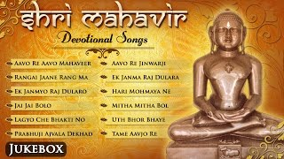 Mahavir Jayanti Songs Collection | Popular Jain Stavans | Jai Jinendra