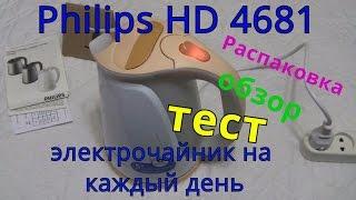 Philips HD4681 - электрочайник на каждый день. Распаковка, обзор, тест.