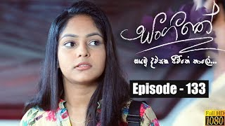 Sangeethe | Episode 133 14th August 2019