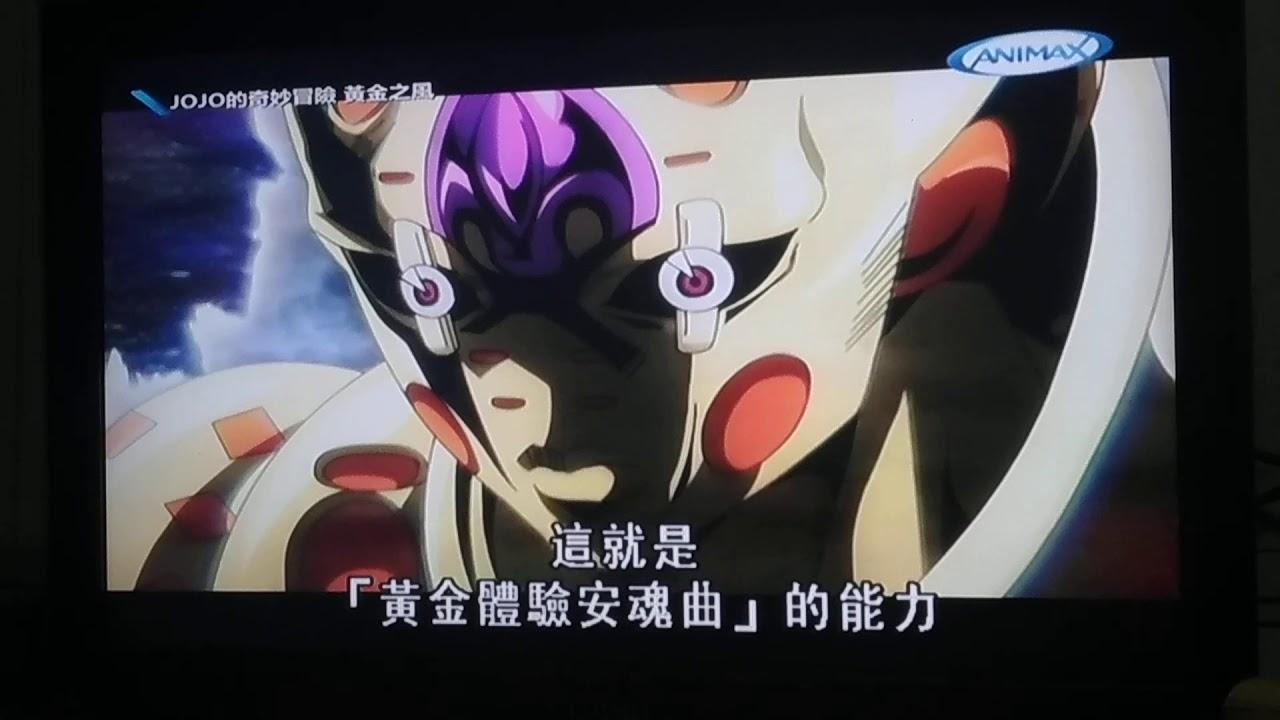 JOJO黃金之風 黃金體驗安魂曲(中配 - YouTube