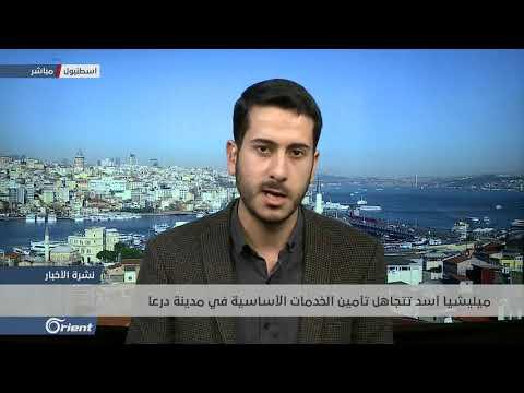 اعتقالات في الشيخ مسكين بدرعا إثر كتابات مناهضة لنظام أسد  - 17:53-2019 / 3 / 21