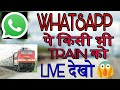 Live WATCH train LOCATION ON Whatsapp on make my trip