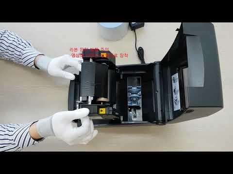 프린터 설정 및 설치_SLP-TX400 리본장착 방법