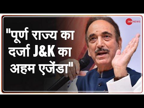 All Party Meet के बाद Ghulam Nabi Azad: हमने PM से 5 बड़ी मांगे की | Jammu-Kashmir Issue | News