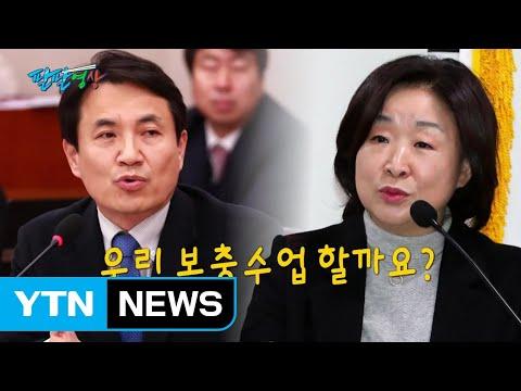 """[팔팔영상] """"김진태 의원님, 보충수업 받으세요!"""" / YTN"""