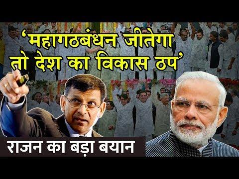 पूर्व RBI गवर्नर रघुराम राजन महागठबंधन जीतेगा तो देश का होगा विनाश, विकास होगा ठप्प