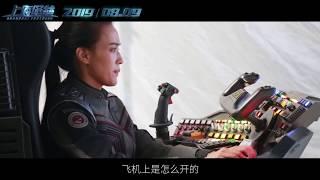 《上海堡垒/Shanghai Fortress》战争特辑(鹿晗 / 舒淇 / 高以翔 / 石凉)【预告片先知 | 20190712】