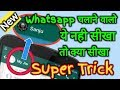 Whatsapp New 2018 Super Trick Use Iphone Feature In Android Mobile By This trick