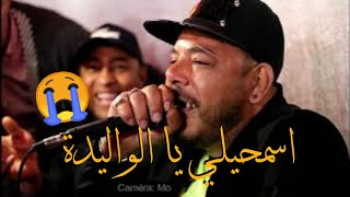 Chinwa Problème 2020 Avec Amirovitch © Asmehili Ya Walida  شينوا بروبلام يغني عن الأم و يبكي