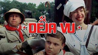 Дежа вю / Deja vu (1989) комедия