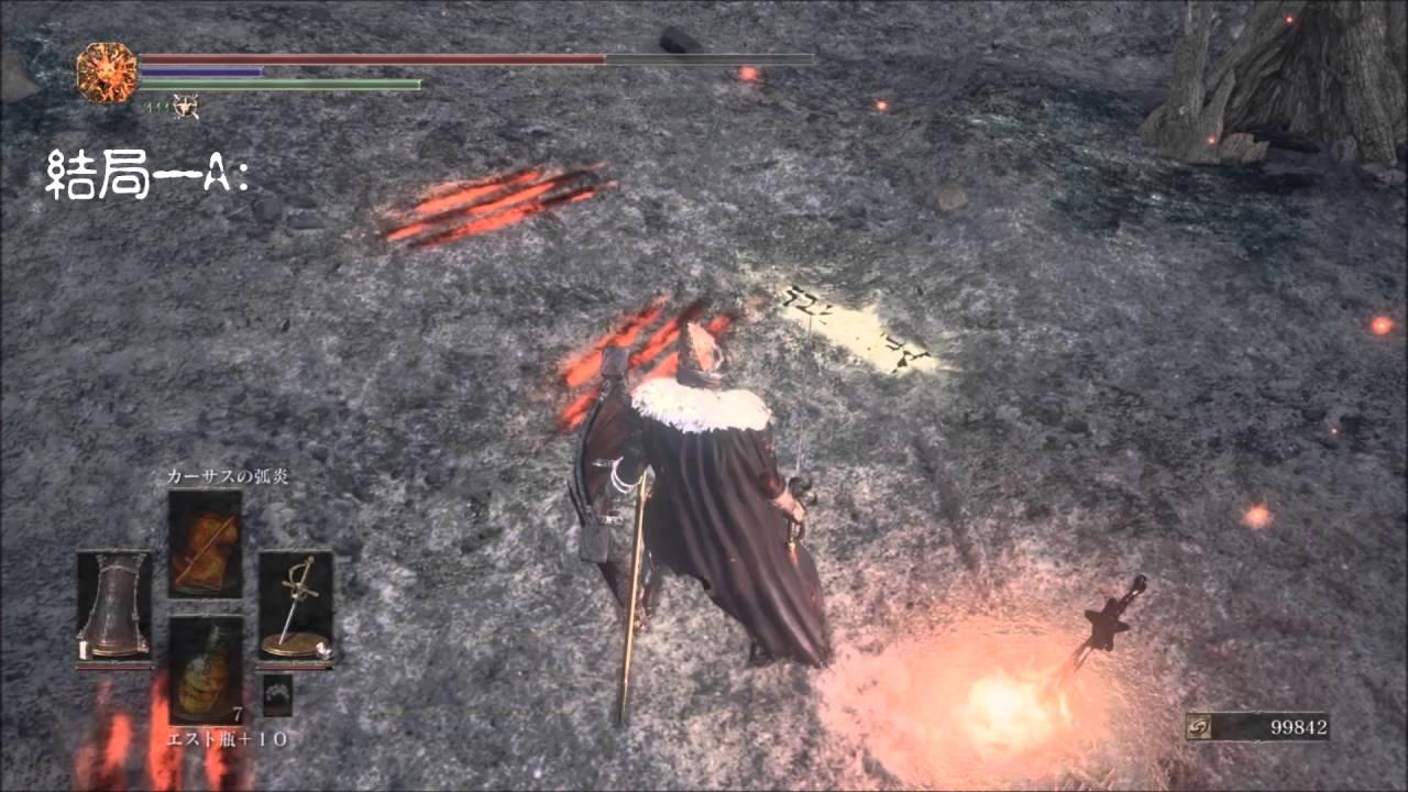 黑暗靈魂3 攻略流程: 結局 - YouTube
