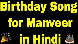 Birthday Song for manveer - Happy Birthday manveer Song