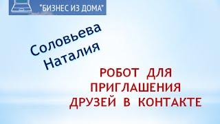 VK-ROBOT  для приглашения друзей в контакте. Соловьева Наталия.