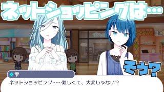 【プロセカ】雫にとってネットショッピングは大変?【エリア会話】(桐谷遥×日野森雫)