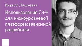 002. Использование C++ для низкоуровневой платформозависимой разработки - Кирилл Лашкевич