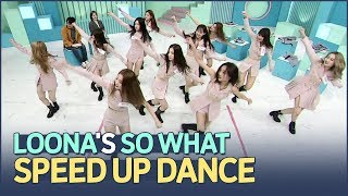 [AFTER SCHOOL CLUB] LOONA's 'So What' speed up dance (이달의 소녀 'So What' 스피드업 댄스)
