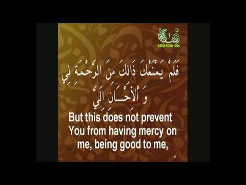 Dua-e-Iftetah - Group International Quran Sebteen - Ramadhan - 1437 A.H Kampala