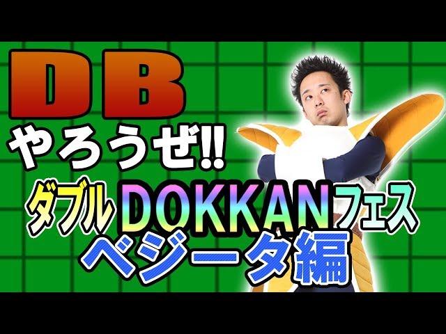 【R藤本】DBやろうぜ!! 其之百一 2019最後のダブルDOKKANフェス ベジータ編【ドッカンバトル】