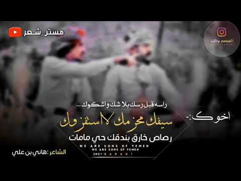 اجمل ما قيل عن الاخ شعر يمني حالات واتس اب Youtube