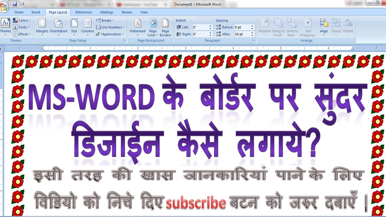 Decorative borders for word 2017 for Decoration kaise kare