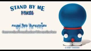 เพลง Doraemon STAND BY ME ost