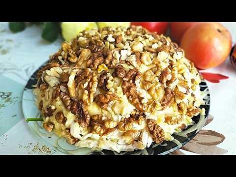 Салат с куриной грудкой и грецкими орехами