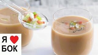 Испанский гаспачо. Холодный суп гаспачо.