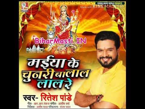 Maiya Ke Chunari Ba Lal Lal Re // Ritesh Pandey // ( Audio Song) -  BiharMasti In