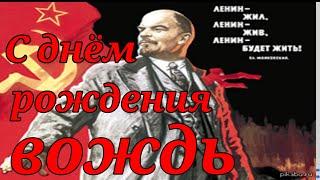 С днём рождения Ленин! Спи спокойно Ильич!