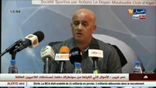 رئيس مولودية الجزائر عمر غريب يكشف أسرارا خطيرة في ندوة صحفية