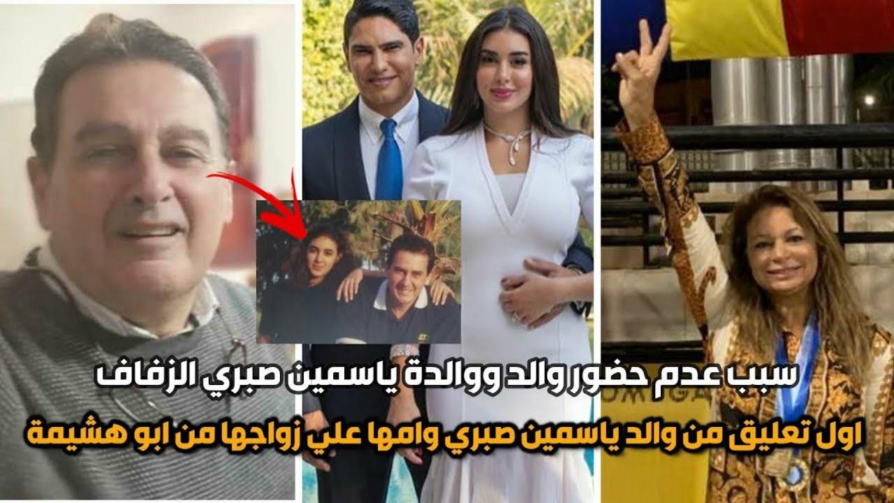 اول تعليق صوتي من والد ووالدة ياسمين صبري عل زواج ابنتهم من ابوهشيمة وسبب عدم حضورهم