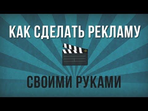 Как делать видео рекламу