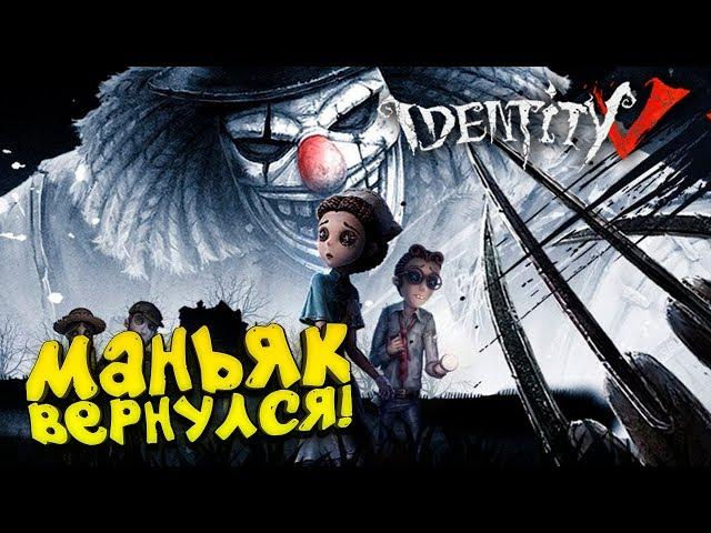 ?????? ?????? ????????! - Identity V