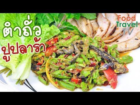 ตำถั่วปูปลาร้า | FoodTravel ทำอาหาร - วันที่ 13 Mar 2018