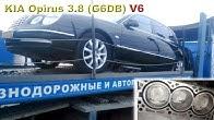 """KIA Opirus 3.8 (G6DB) - Капиталка-""""попадалово"""" корейского V6"""